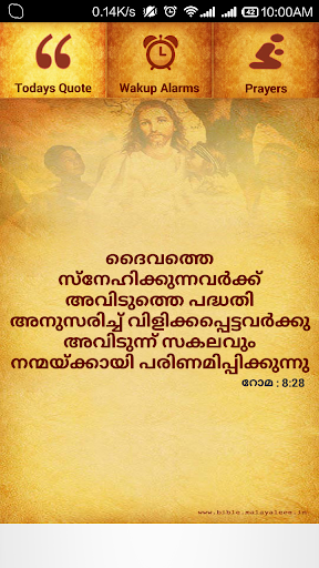 Malayalam Bible Quotes Alarm