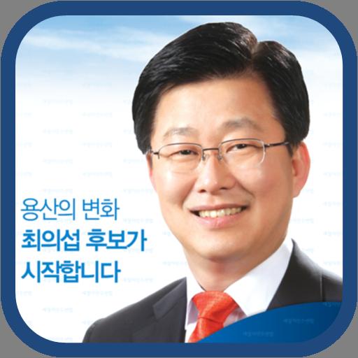 [최의섭] 새정치민주연합 용산구 구청장 예비후보 LOGO-APP點子