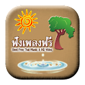 Thai Music App Free Download icon