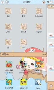 멍옥이 해적포미 카카오톡 테마- screenshot thumbnail