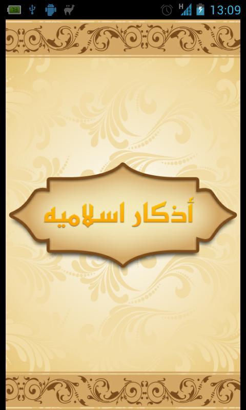 أذكار إسلاميه - screenshot