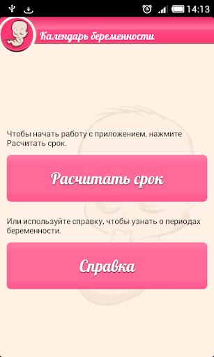КАЛЕНДАРЬ БЕРЕМЕННОСТИ Полная