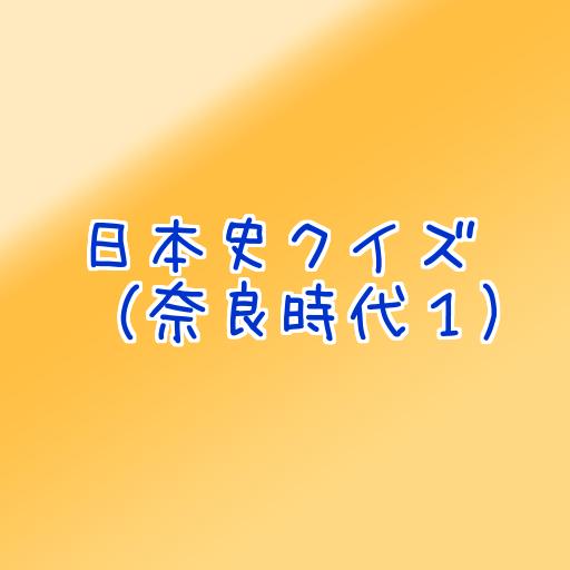 日本史クイズ(奈良時代1)