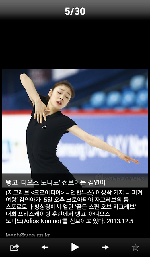 Yonhap News- screenshot