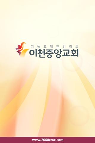 이천중앙교회