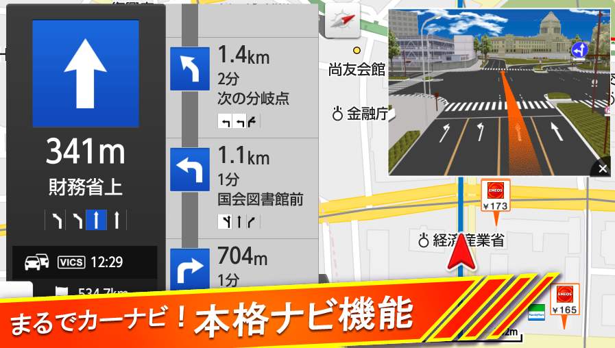 地図アプリ -音声ナビ・渋滞・乗換 おでかけサポートアプリ - screenshot