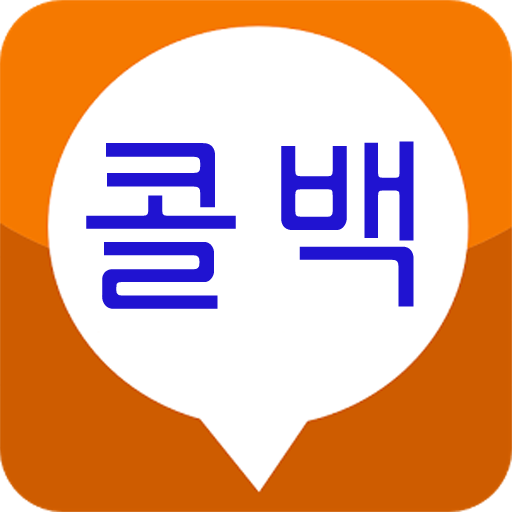 LeeCallback 국제 국내전화 리콜백 이콜백