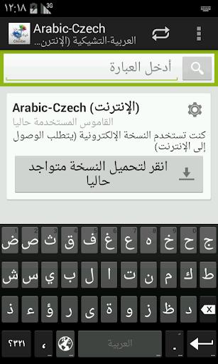 العربية-التشيكية قاموس