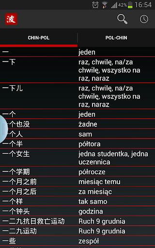 波漢—波蘭語漢語詞典