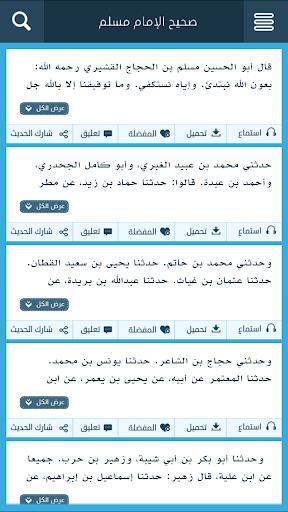 قراءة صحيح الإمام مسلم