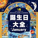 誕生日大全【1月編】 logo