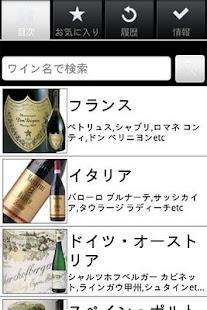 玩生活App|ワイン手帳免費|APP試玩