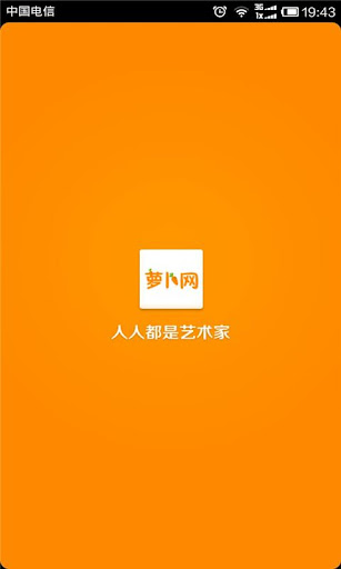 萝卜网- Android Apps on Google Play