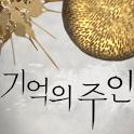 기억의주인 icon