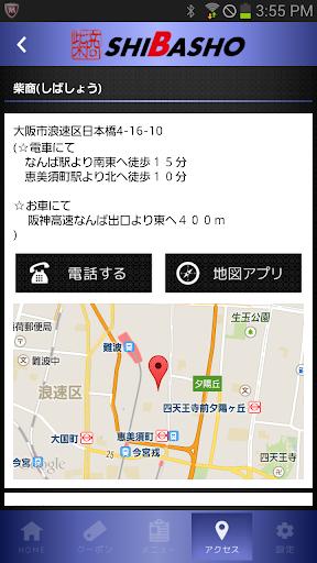 玩生活App|大阪日本橋の道具屋「柴商」電動工具・エアー工具・大工道具免費|APP試玩