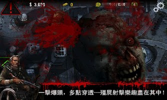 Screenshot of 殺手:殭屍之城