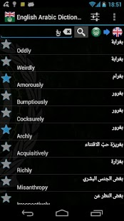 English Arabic Dictionary - screenshot thumbnail