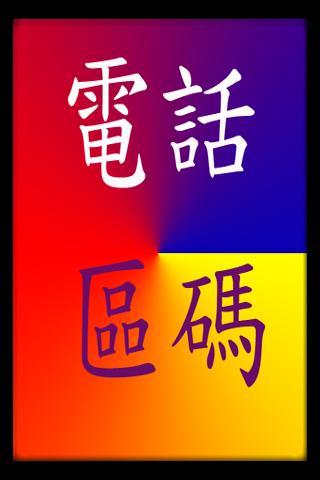 台灣電話區碼查詢