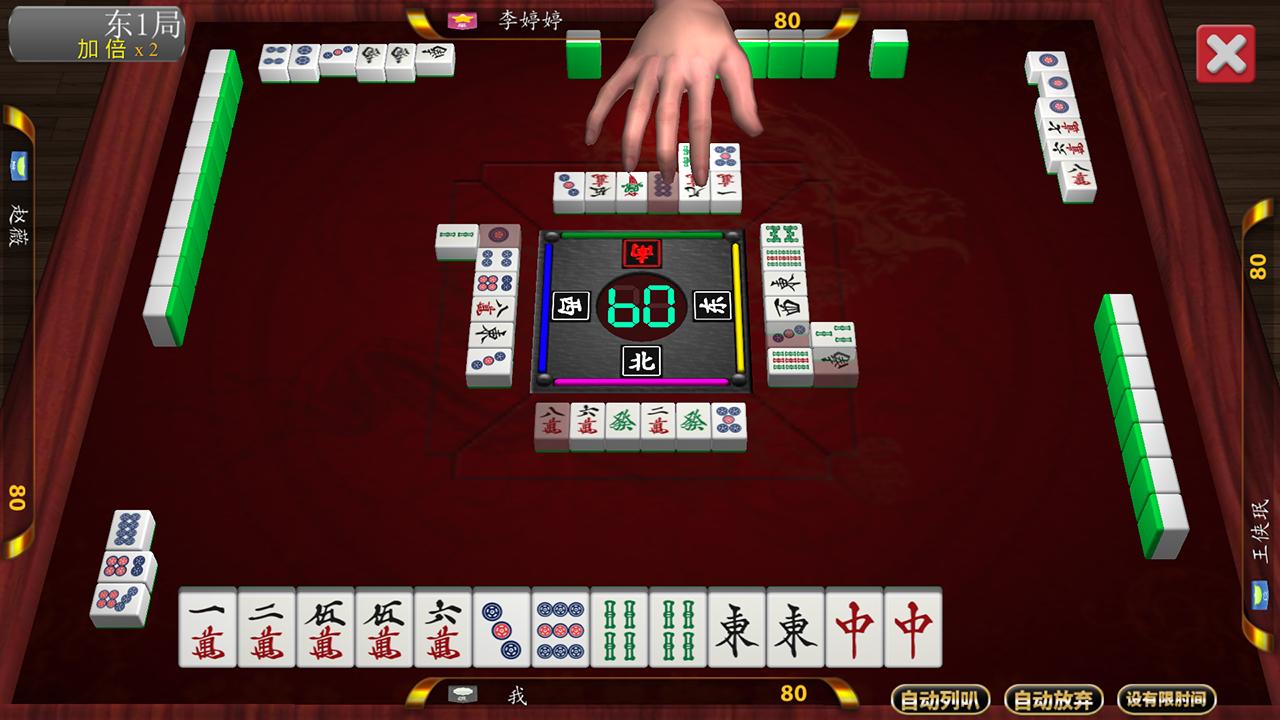 how to play real mahjong