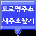 도로명주소 새주소찾기 내위치 주소찾기 icon