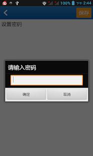 玩工具App 加密記事本免費 APP試玩