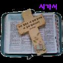 매일성경 잠일시오(잠언1, 시편5) icon
