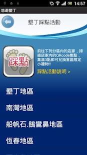 玩免費旅遊APP|下載悠遊墾丁 app不用錢|硬是要APP