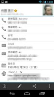 Screenshot of 電話帳R