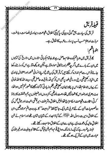 Al Imam Ul Hussain