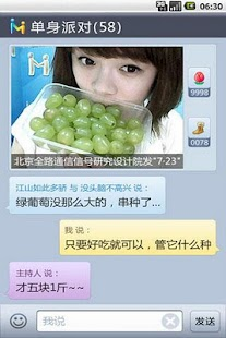 艾米视频聊天软件(imichat) - screenshot thumbnail