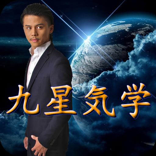 【九星気学風水】月命星の出し方を公開!!