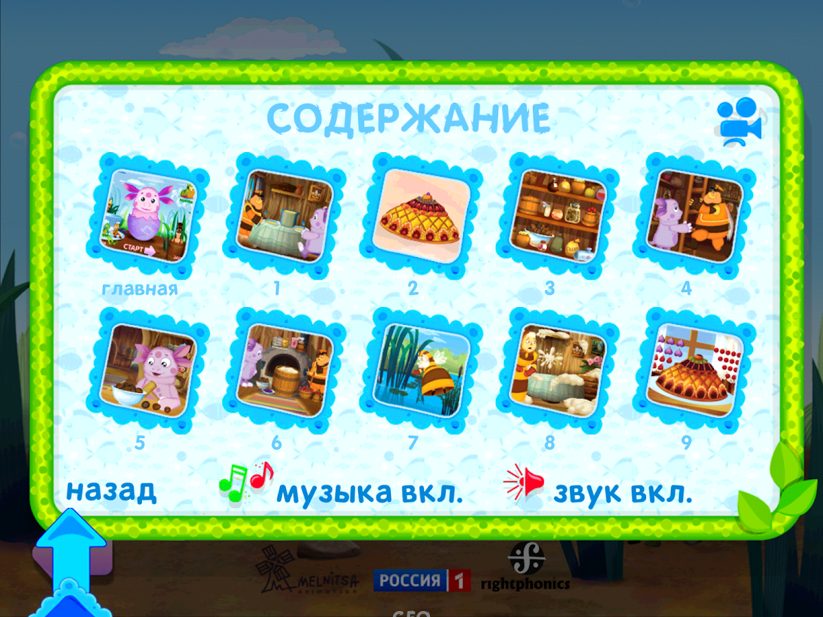 Лунтик. Пирог- screenshot