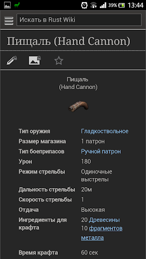 Rust Wiki Rus
