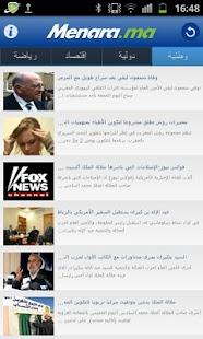Menara Infos- screenshot thumbnail