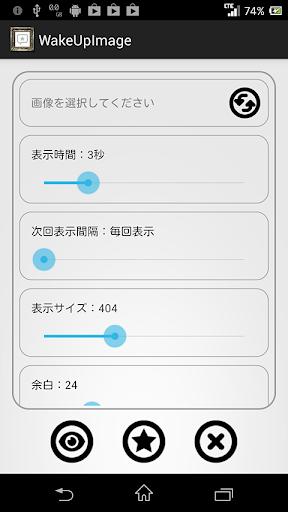 広告無し★ウェイクアップイメージ(ポップアップ画像)★無料