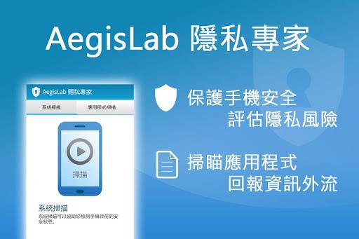 AegisLab 隱私專家免費版