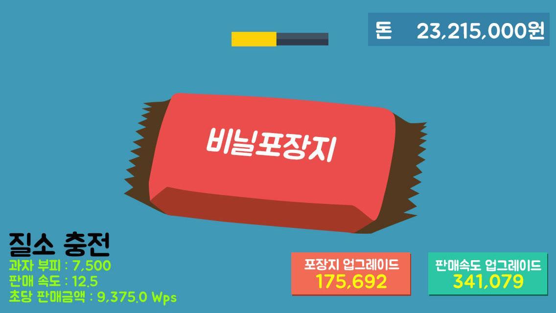 대 포장시대- screenshot