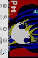 Screenshot of touchPTT