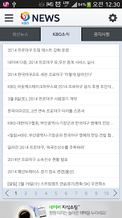 KBO 프로야구 2014 - screenshot thumbnail