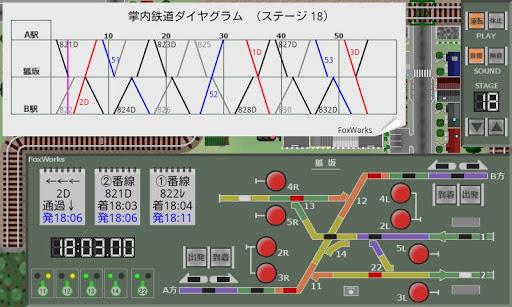 無料模拟Appの掌内鉄道 狐坂駅|記事Game