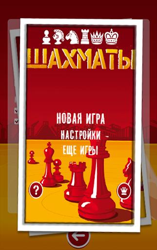 国际象棋的游戏玩家 玩棋類遊戲App免費 玩APPs