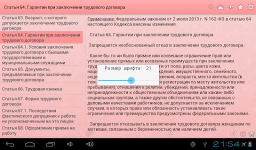 玩免費書籍APP|下載Трудовой кодекс РФ app不用錢|硬是要APP