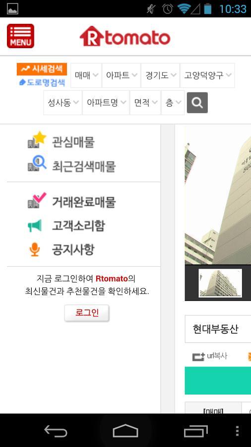 집통(실거래가 조회) - screenshot