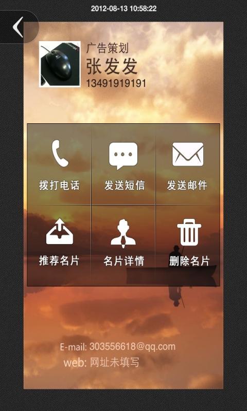 名片碰碰- screenshot