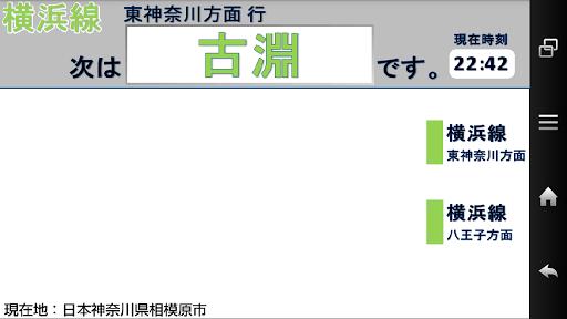 横浜線 行き先表示 無料版