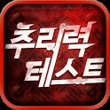 추리력 테스트 icon