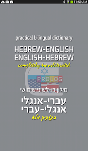 HEBREW Dictionary | PROLOG (d) - screenshot thumbnail