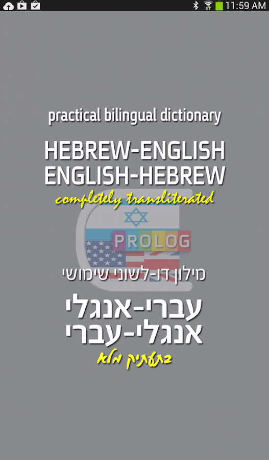 HEBREW Dictionary | PROLOG (D)- screenshot