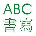 ABC書寫練習 icon