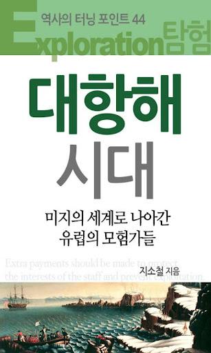 免費下載書籍APP|역사의 터닝포인트_대항해시대 app開箱文|APP開箱王